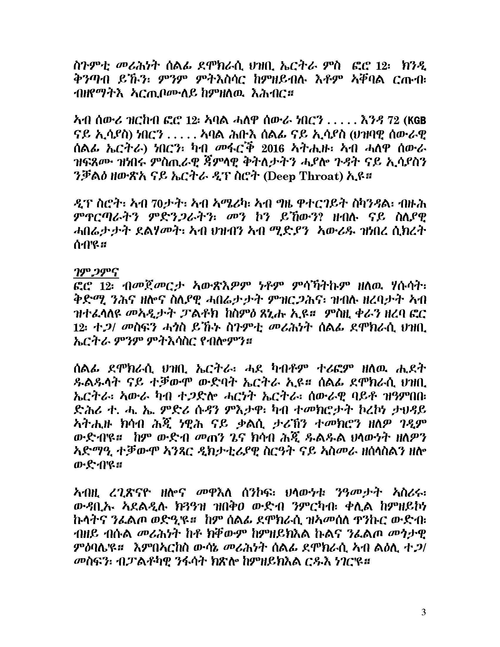 mesfun-fired-by-epdp-26nov20161_page_3