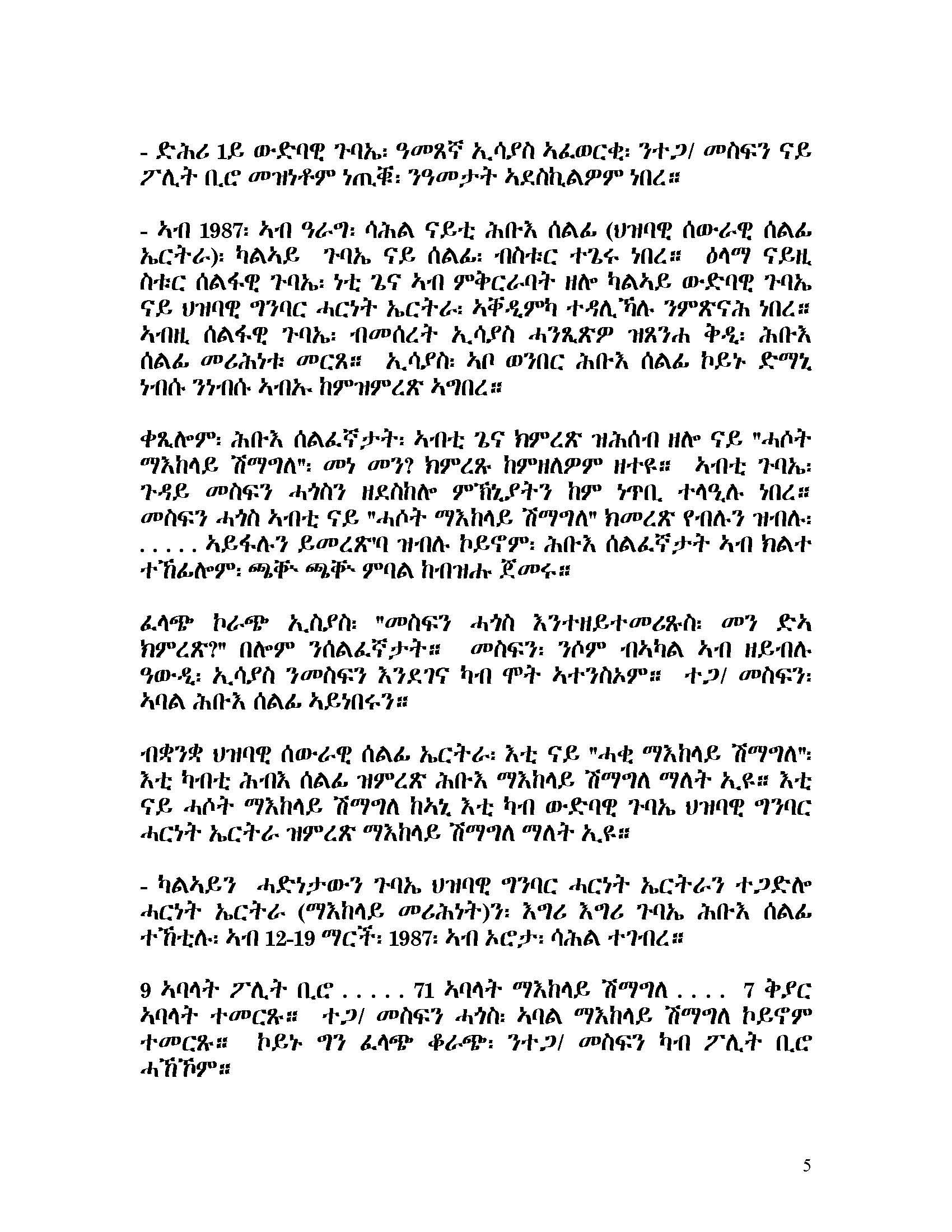 mesfun-fired-by-epdp-26nov20161_page_5