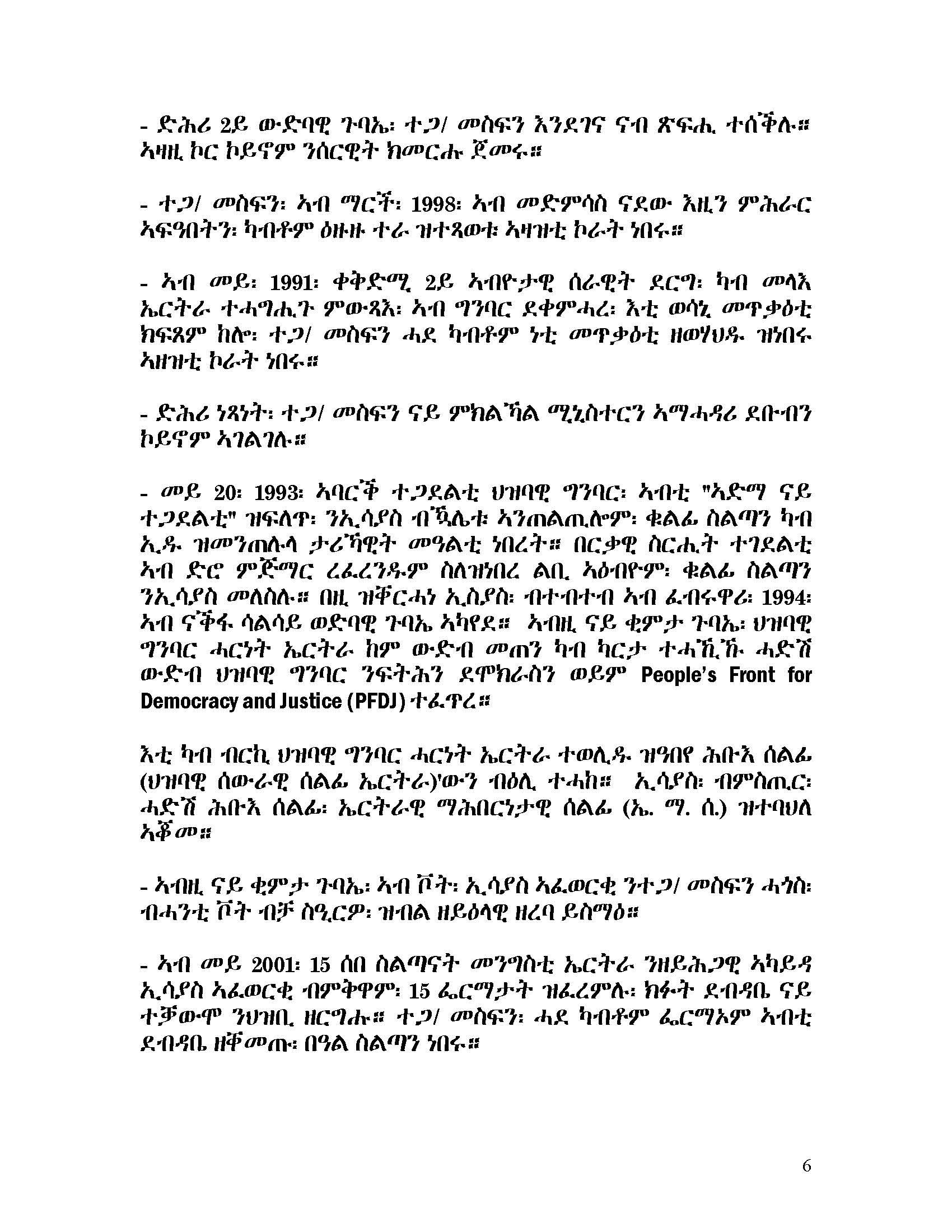 mesfun-fired-by-epdp-26nov20161_page_6