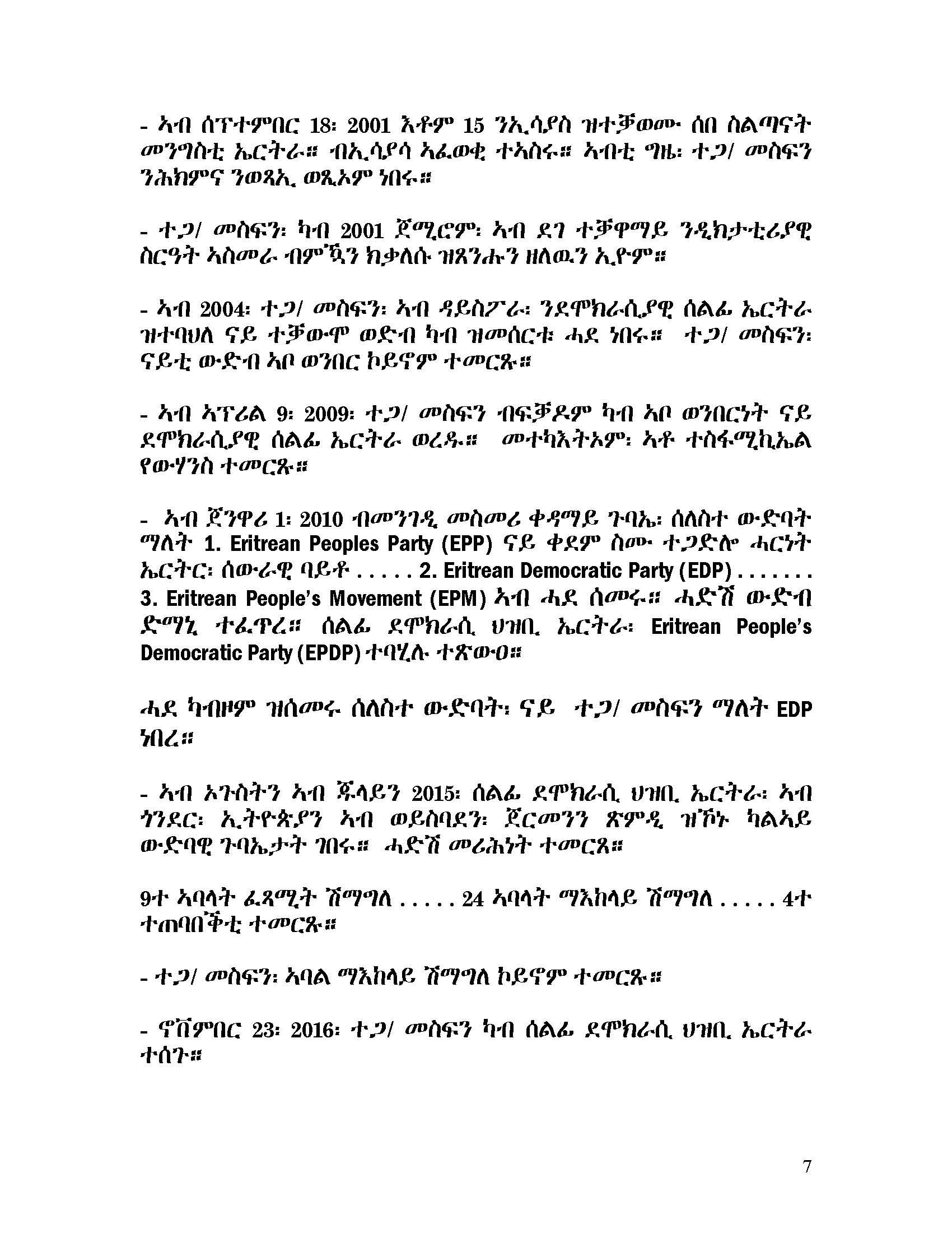 mesfun-fired-by-epdp-26nov20161_page_7
